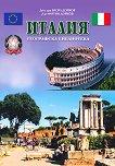 Италия - книга