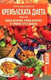 Кремълската диета - част 2 - Анна Вишневская -