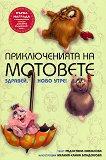 Приключенията на мотовете - книга 1: Здравей, ново утре! - Радостина Николова -