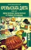 Кремълската диета - част 1 - Анна Вишневская -