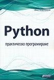 Python - практическо програмиране - Денис Колисниченко - книга