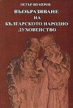 Въобразяване на българското народно духовенство - Петър Шукеров -