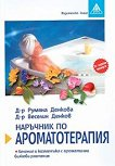 Наръчник по ароматотерапия - д-р Румяна Денкова, д-р Веселин Денков -