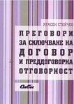 Преговори за сключване на договор и преддоговорна отговорност - Красен Стойчев -