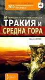 200 забележителности в България - книга 4 : 20 природни и културни обекта в Тракия и Средна гора - Свилен Енев -