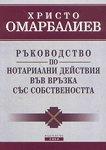 Ръководство по нотариални действия във връзка със собствеността - Христо Омарбалиев -