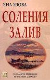 Соления залив - Яна Язова - книга