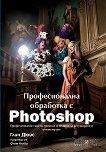 Професионална обработка с Photoshop - Глин Дюис -