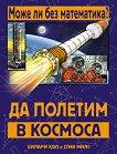 Да полетим в Космоса - Хилари Кол, Стив Милс -