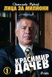 Лица за милиони: Красимир Дачев - книга