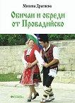 Обичаи и обреди от Провадийско - Милена Драгнева -