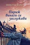 Париж винаги си заслужава - Никола Баро - книга
