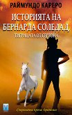 Историята на Бернарда Соледад, тигрицата от Сертона - Раймундо Кареро -