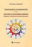 Теогония на патриарсите. Мисията на Индия в Европа - Сент - Ив Д'Алвейдър - книга