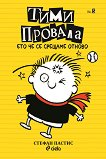 Тими Провала - книга 3: Ето че се срещаме се отново - Стефан Пастис -