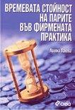 Времевата стойност на парите във фирмената практика - Лиляна Панева - книга
