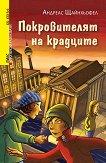 Покровителят на крадците - Андреас Щайнхьофел - книга