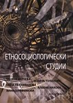 Етносоциологически студии - книга