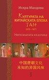 Непознатата екзотика - част 1: Културата на китайската епоха Тан (618 - 907) - Искра Мандова -