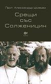 Срещи със Солженицин - Прот. Александър Шмеман -