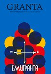 Granta България - Емигранта : Списание за нова литература - Брой 5 -