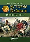 История на войните: Войните на Цезар - Георги Марков - книга