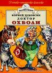 Доктор Охболи - Корней Чуковски -
