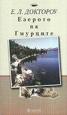 Езерото на гмурците - Е. Л. Доктороу -