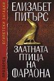 Златната птица на фараона - Елизабет Питърс -
