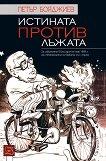 Истината против лъжата - Петър Бояджиев -