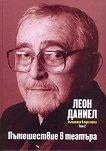 Съчинения в три тома - том 2 - книга 1: Пътешествие в театъра - Леон Даниел -