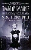Домът на мис Перигрин за чудати деца - книга 2: Градът на гладните - Рансъм Ригс -
