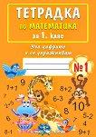 Тетрадка № 1 по математика за 1. клас - Веселина Минчева -
