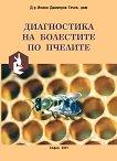 Диагностика на болестите по пчелите - Д-р Илиян Димитров Гечев -
