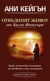 Отвъдният живот на Били Фингърс - Ани Кейгън - книга