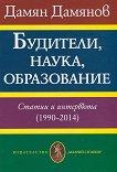 Будители, наука, образование. Статии и интервюта (1990 - 2014) - Дамян Дамянов -