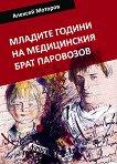 Младите години на медицинския брат Паровозов - Алексей Моторов -