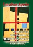 Астрология, психология & четирите елемента - Стивън Аройо -