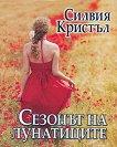 Сезонът на лунатиците - Силвия Кристъл -