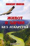 Живот и здраве без лекарства - Никифор Минков -