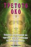 Третото око: Техники за отваряне на третото око и развиване на ясновидството - Пламен Григоров, Росица Тодорова -