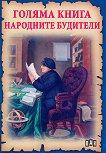 Голяма книга на народните будители - Румен Савов -