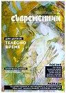 Съвременник - Списание за литература и изкуство - Брой 2/2015 г. -