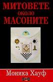 Митовете около масоните - Моника Хауф -