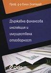 Държавна финансова инспекция и имуществена отговорност - Проф. д-р Емил Златарев -
