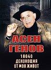 18040 денонощия от моя живот - Асен Генов -