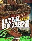 Битки между динозаври - Джини Джонсън -