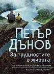 Петър Дънов: За трудностите в живота - Светла Балтова - книга