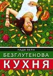 Безглутенова кухня - Надя Пери - сборник