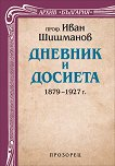 Дневник и досиета (1879 - 1927) - проф. Иван Шишманов -